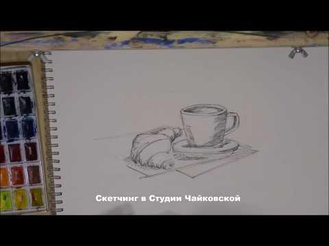 Скетчинг для начинающих - как нарисовать круассан и чашку кофе