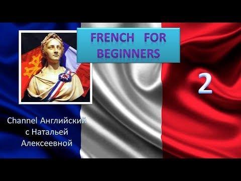 French for Beginners 2 | FRENCH - ENGLISH | ФРАНЦУЗСКИЙ ДЛЯ НАЧИНАЮЩИХ