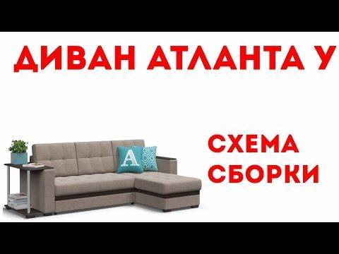 Как собрать диван атланта угловой от Много мебели: схема сборки дивана Атланта
