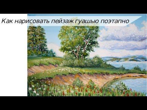 Как нарисовать пейзаж гуашью ПОЭТАПНО/ Рисуем летний пейзаж