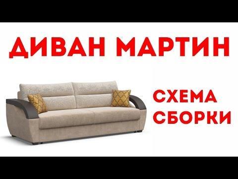 Как собрать диван Мартин от Много мебели: схема сборки дивана Мартин