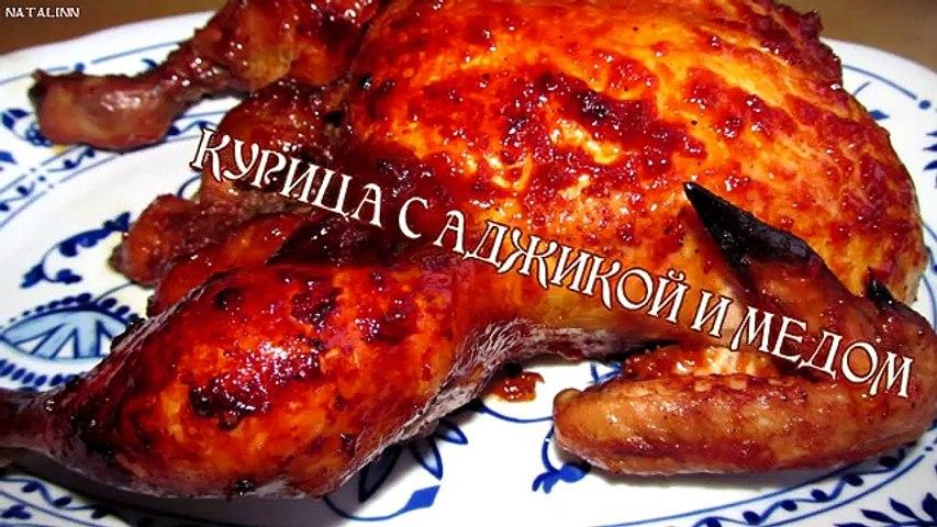Курица в духовке. Курица в духовке с аджикой и медом