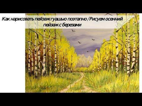Как нарисовать пейзаж гуашью поэтапно/ Рисуем яркий осенний пейзаж с березами
