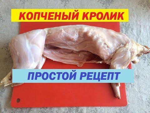 Кролик Горячего Копчения Уникальный Рецепт Копчения Кролика/ Рецепт Приготовления Копченого Королика