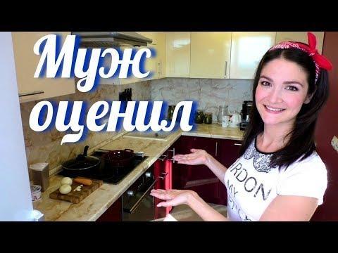 Рецепт - порадуй мужа. Мясо в духовке, гарнир и салат. Чем накормить мужа.