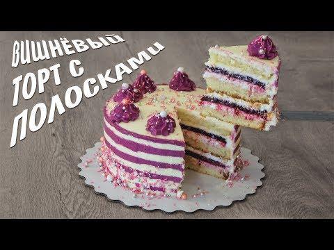 Пошаговый рецепт. Торт с вишней. Бисквит . Крем с маскарпоне. Как сделать полоски из крема на торте.