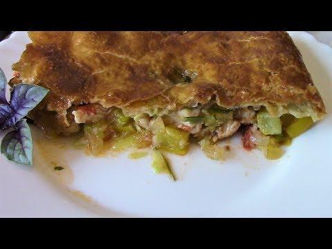 Сочный пирог с кабачками и курицей из слоеного теста , очень вкусный , просто ум отъешь !