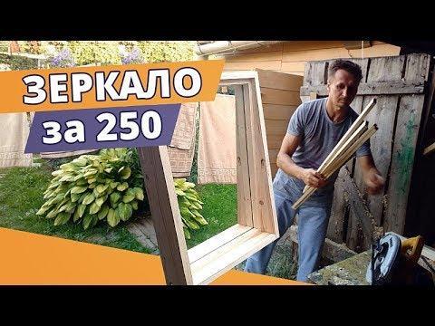 Зеркало. Мебель для дачи своими руками   Улучшения за копейки #2