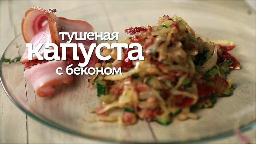 Тушеная капуста с беконом - видео рецепты [Patee. Рецепты]