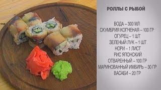 Роллы с рыбой / Роллы в домашних условиях / Роллы дома / Роллы своими руками / Как сделать роллы