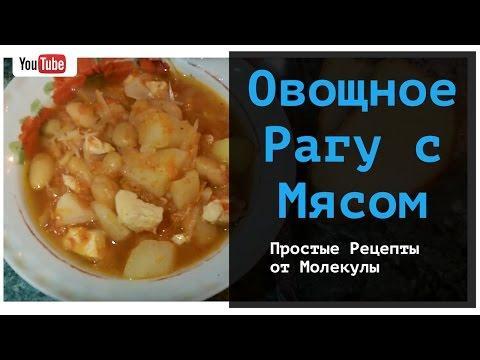 Простой Рецепт овощного рагу с мясом