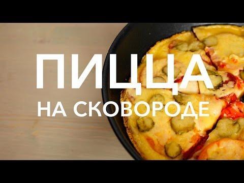 Рецепт пиццы на сковороде | Приготовление домашней пиццы вместе с [Рецепты Bon Appetit]