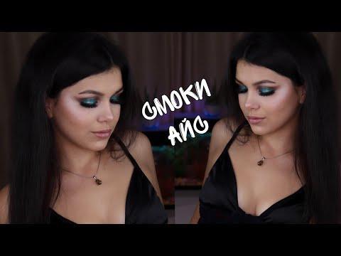 СМОКИ АЙС ПОШАГОВО с пигментом Inglot | Праздничный вечерний макияж 2020