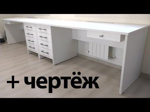 Большой компьютерный стол своими руками   Мебель корпусная