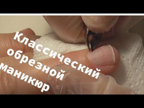 Классический обрезной маникюр при помощи кусачек