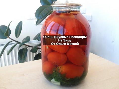 Маринованные Помидоры на Зиму (Очень и Очень Вкусно) | Pickled Tomatoes