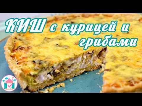 Французский КИШ или Пирог с Курицей и Грибами