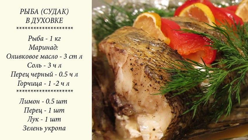 Рыба в духовке. Запеченная рыба в духовке