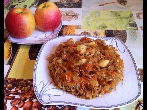 Тушеная Капуста с Яблоками / Cabbage / Простой Рецепт (Очень Вкусно)