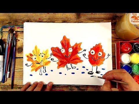 Осенние листья / Рисунки для детей от РыбаКит