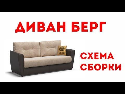 Как собрать диван Берг от Много мебели: схема сборки дивана Берг