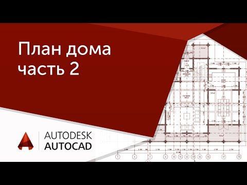 [AutoCAD для начинающих] План дома в Автокад ч.2