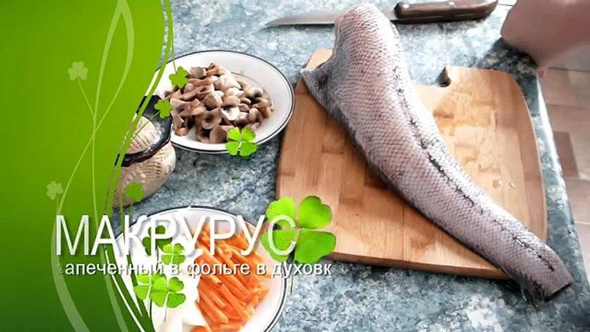 Рыба макрурус в фольге запеченная в духовке
