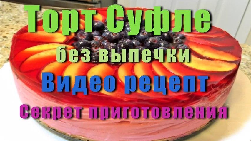 Торт Суфле без выпечки. Фруктово-ягодный со сливками.