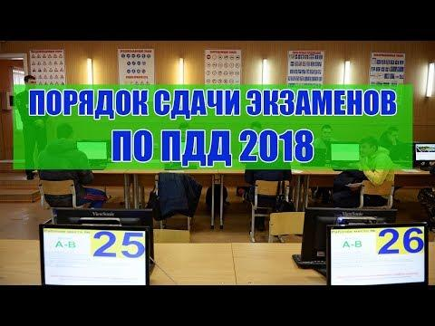 Порядок сдачи экзаменов по ПДД 2020
