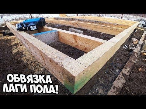 Каркасный домик! Строительство! Дачный домик своими руками! Лаги пола!