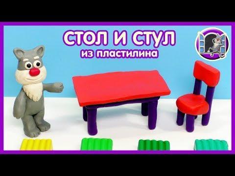 ЛЕПИМ СТОЛ И СТУЛ.  Мебель из пластилина для кукол ЛОЛ
