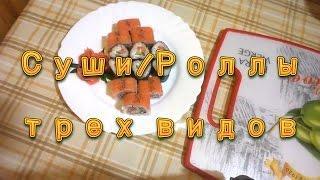 Суши, роллы три вида в домашних условиях. Рецепт и советы по приготовлению суш и роллов.