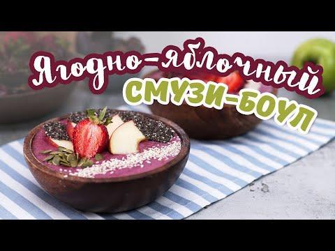 Ягодно-яблочный смузи-боул с имбирем [Рецепты Bon Appetit]