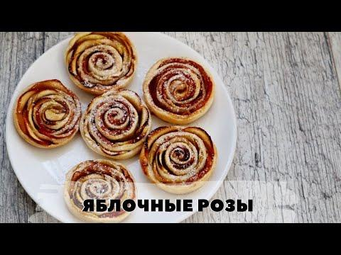 Яблочные розы   Интересная выпечка из слоеного теста с яблоками