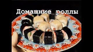 Роллы дома,готовлю роллы,домашние роллы,постные роллы,едадил,суши дома,суши,готовлю роллы