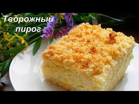 Творожный пирог рецепт пошагово