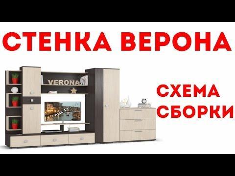 Инструкция по сборке стенки Верона от Много мебели