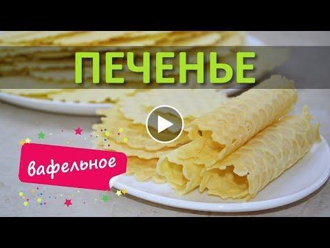Печенье в вафельнице. Пошагово и быстро. Как приготовить?