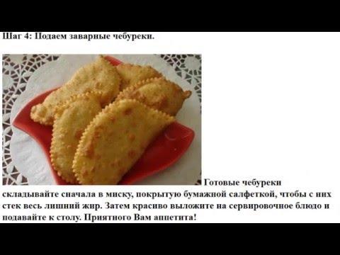 Чебуреки на Сковороде Рецепт