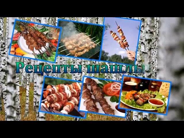Шашлык из курицы в кефире, готовим в духовке