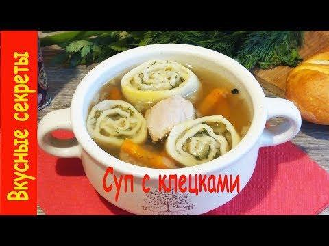 Суп с Клецками! Секреты приготовления прозрачного бульона.