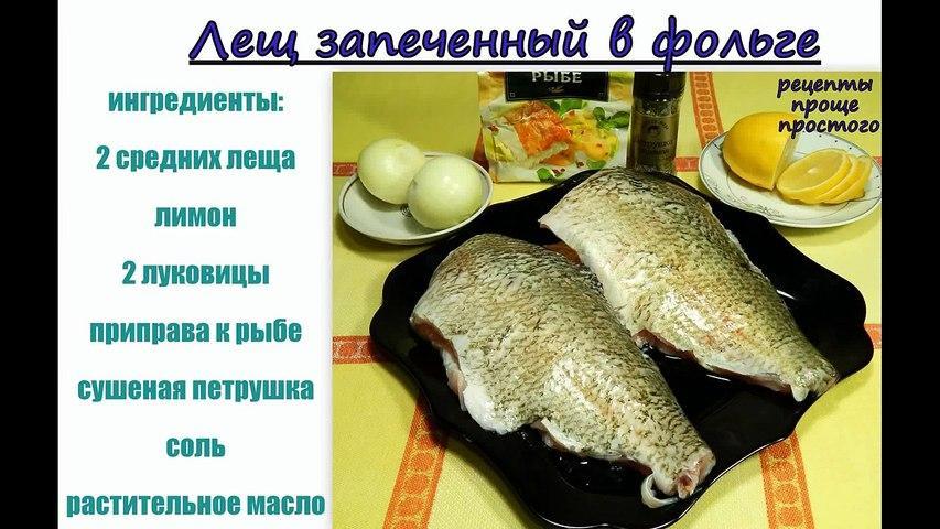 Рыба в фольге.Лещ в духовке