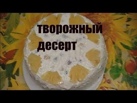 """ТВОРОЖНЫЙ ДЕСЕРТ """"СТАРАЯ РИГА""""."""