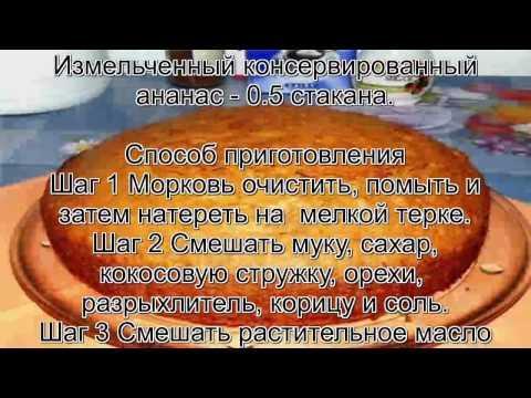 Кекс рецепт с фото пошагово.Морковный кекс
