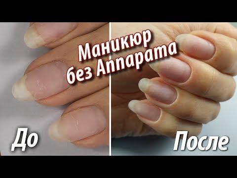 Маникюр - пошагово