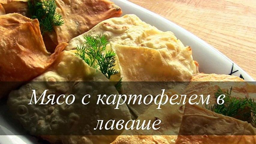 КУРИЦА с картофелем в лаваше Запеченная в духовке - VIKKAvideo-Простые рецепты